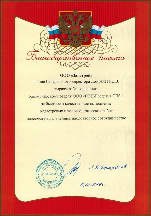 Межевание земельного участка до 2019 года   закон рекомендации